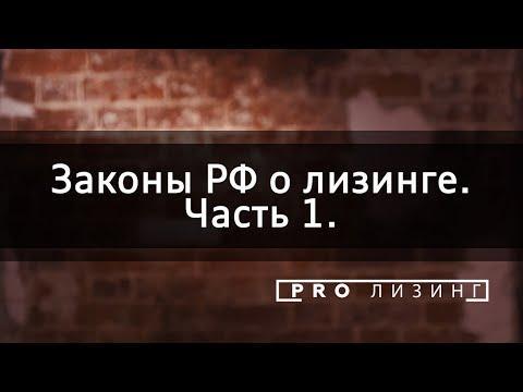 Закон о финансовой аренде (лизинге) №164-ФЗ. Обзор российского законодательства, часть 1.