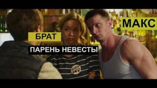 Гуляй, Вася! - Trailer