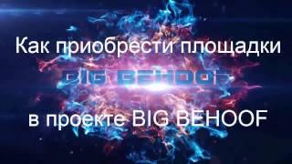 Приобретаем площадки в проекте BIG BEHOOF