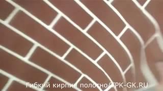 """Монтаж гибкого кирпича и кирпича на сетке от компании """"СЕНАТ-ТЕХНОГРУПП"""" - видео"""