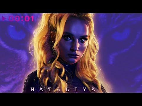 NATALiYA - Зверя   Official Audio   2021