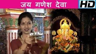 Jai Ganesh Jai Ganesh Deva (Shri Ganesha Aarti) - YouTube