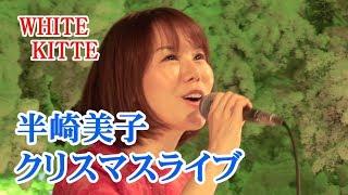 半崎美子さんクリスマスライブWHITEKITTE「稲穂」「サクラ~卒業できなかった君へ~」「感謝の根~winterver.~」