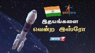 இதயங்களை வென்ற இஸ்ரோ   Indian Space Research Organisation   Chandrayaan-2