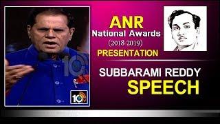 Subbarami Reddy Speech at ANR Awards Presentation   Chiranjeevi   Nagarjuna   10TV News