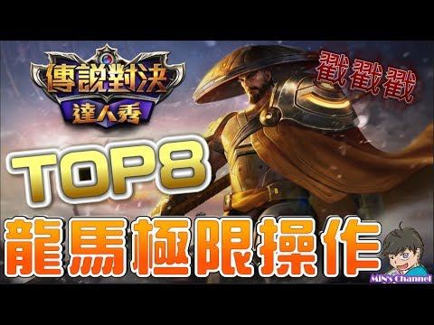 傳說對決 | MiN龍馬Top8精彩片段 Top 8 Ryoma Amazing Plays【MiN】