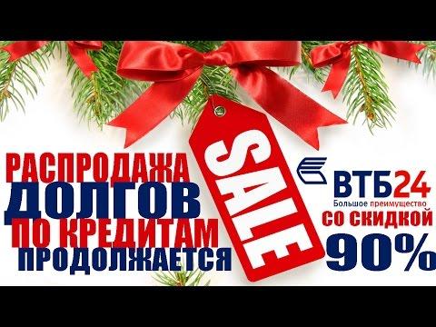 ✓ Как выкупить свой долг по кредиту у банка ВТБ24 со скидкой 90%