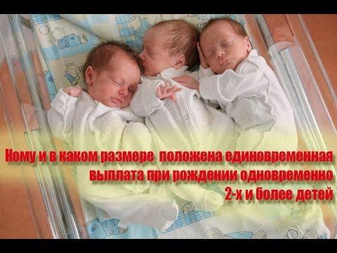 Единовременная выплата при рождении одновременно 2-х и более детей