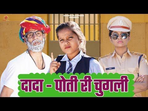 दादा पोती री चुगली Gapji Baa New Comedy शर्मा फिल्म स्टूडियो Pankaj Sharma Comedy
