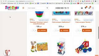 Экспресс-аудит интернет магазина детских товаров и игрушек