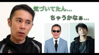 ASKAの薬物使用にタモリ気づいていた?オールナイトニッポンで岡村隆史、いいともでの一幕に言及。