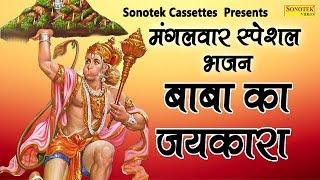 Special Hanuman Bhajan    Baba Ka Jaikara Lagao    Most Popular Hanuman Bhajan