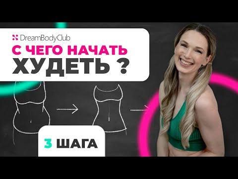 С чего начать худеть? 3 САМЫХ РАБОТАЮЩИХ ШАГА для быстрого и эффективного похудения в 2019