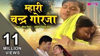 Mhari Chandra Gorja | Superhit Rajputi Song | Rajasthani Song | Seema Mishra | Veena Music