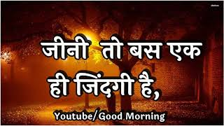 Life Status Video | Best Motivational Quotes In Hindi | Positive Thinking Status | Good Morning