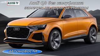 АВТОНОВОСТИ 26.09.17: Hyundai Creta SPORT.Audi Q8.И возвращение МИЦУХИ!!!