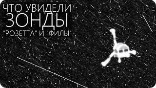 ИТОГИ МИССИИ РОЗЕТТА [Комета 67P Чурюмова - Герасименко]