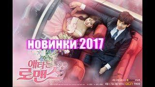 ТОП 5 ДОРАМ ПРО ЛЮБОВЬ/НОВИКИ 2017