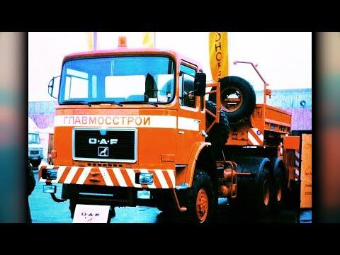 Иномарки в СССР: Австрийские грузовики и автобусы ÖAF [ АВТО СССР #62 ]