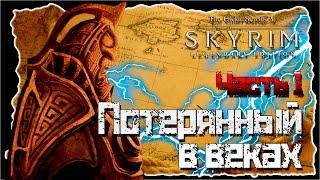 TES V Skyrim Special (Legendary ) Edition / Квест Затерянный в веках / Часть №1 / Полное прохождение