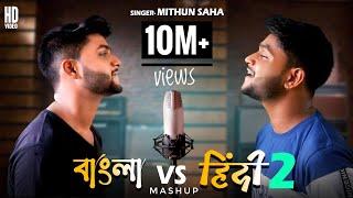 Bengali vs Hindi 2 | Mashup | Mithun Saha