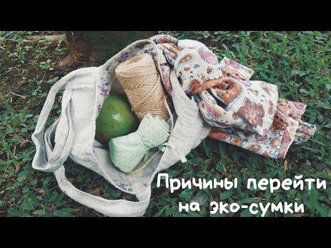 Эко-сумки | Почему стоит отказаться от пластиковых пакетов в пользу многоразовых натуральных сумок?