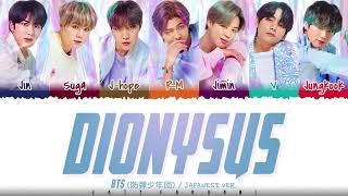 BTS (防彈少年團) - 'DIONYSUS' (Japanese Ver.) Lyrics [Color Coded_Kan_Rom_Eng]