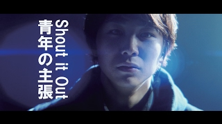ShoutitOut「青年の主張」ミュージックビデオ