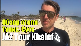 Jaz At The Beach Tour Khalef 5*, Тунис, Сусс.