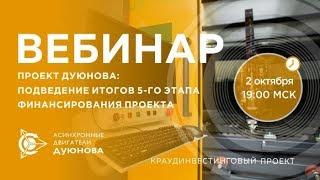 ПРОЕКТ ДУЮНОВА : Подведение итогов 5-го этапа финансирования проекта