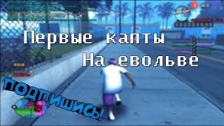 ПЕРВЫЙ КАПТ НА EVOLVE-RP ПОСЛЕ ПЕРЕХОДА // Ballas, 02.