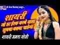 Mamta Soni    Hindi Romantic Shayri    18 साल के ऊपर वाले इसे जरूर सुने   