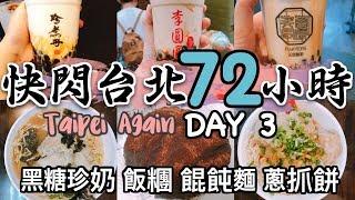 │台灣│ 快閃台北72小時 ‧EP3‧ 第三天去吃#拳頭大傳統飯糰 #平價蝦肉抄手麵 #李圓圓黑糖珍珠 #珍煮丹黑糖珍奶 72 Hours Taiwan Taipei Again Day 3