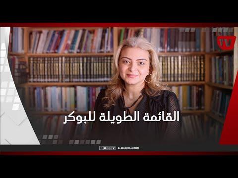 صندوق الدنيا | القائمة الطويلة لجوائز البوكر العربية.. مراجعة رواية «قاف قاتل سين سعيد»