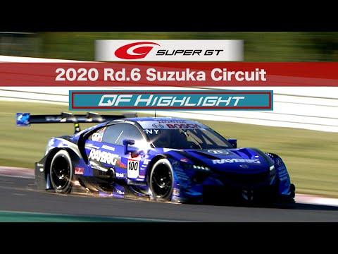スーパーGT 第6戦鈴鹿サーキット 予選ハイライト動画
