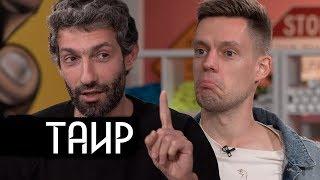 Смотреть онлайн Интервью с Таир Мамедовым о том, как он уехал из России