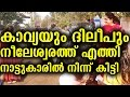 kavya and dileep at neeleswaram