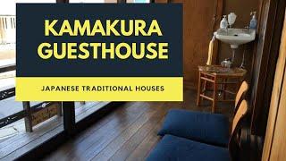 大きな古民家に泊まれる!鎌倉ゲストハウス