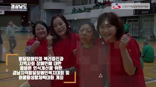 2018년 한국지적발달복지협회 활동 영상내용