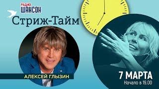 Алексей Глызин в гостях у Ксении Стриж («Стриж-Тайм»)