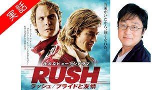 RUSH/プライドと友情-町山智浩「人生レースの勝敗にも注目」