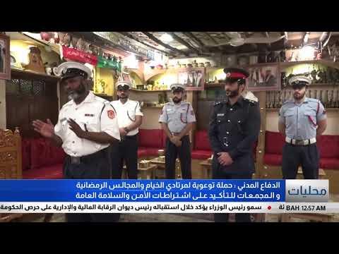 محليات - الدفاع المدنـي يقـيـم حملة توعوية لمرتادي الخيام والمجالس الرمضانية 30/5/2019