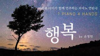 어른과 아이가 함께 연주하는 피아노 연탄곡 No.1 행복(하니)