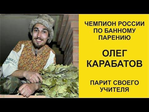 Чемпион России по банному мастерству 2017 Олег Карабатов парит своего учителя