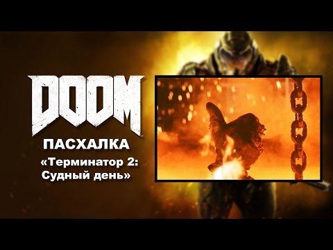 DOOM - пасхалка по «Терминатор 2: Судный день» (T-800)