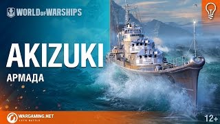 Эсминец Akizuki. Армада [World of Warships]