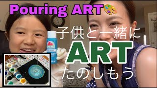 Try Pouring Art! 🎨ポーリングアートに挑戦!