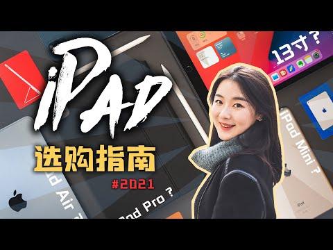 哪款iPad最适合你? 2021年iPad挑选指南|IVY