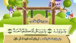 المصحف المعلم للشيخ القارىء محمد صديق المنشاوى سورة الاخلاص كاملة جودة عالية