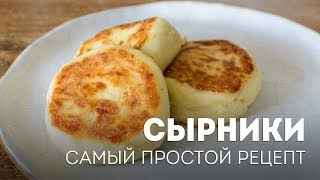 Сырники на сковороде - быстрый рецепт🍴Жизнь - Вкусная!